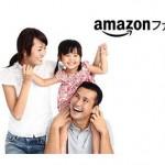 Amazonファミリーを2年間使って気付いたデメリット。年会費と解約方法について。