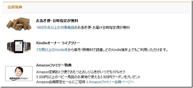 Amazonファミリー特典