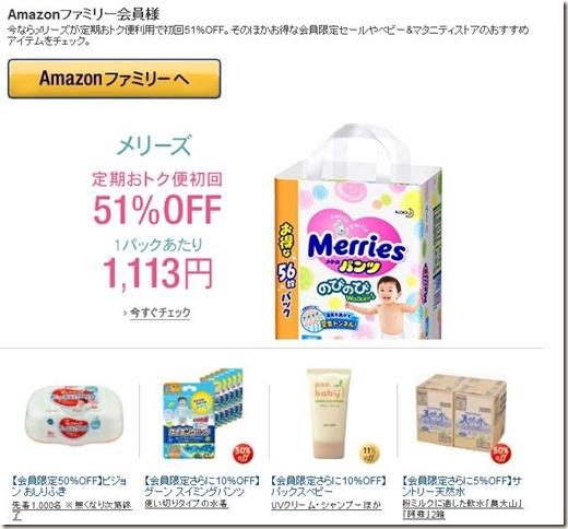 Amazonファミリー限定メール