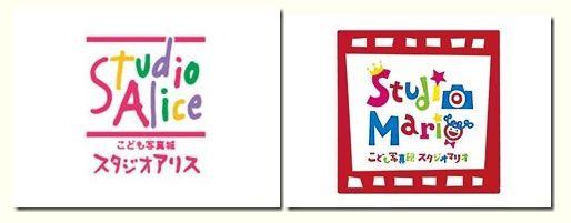 スタジオマリオとスタジオアリスの比較。子供の写真を安く撮影してもらう方法。