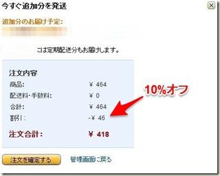 Amazon定期便は1回キャンセルも可能。6ヶ月周期で欲しい時に注文するのが便利でお得。