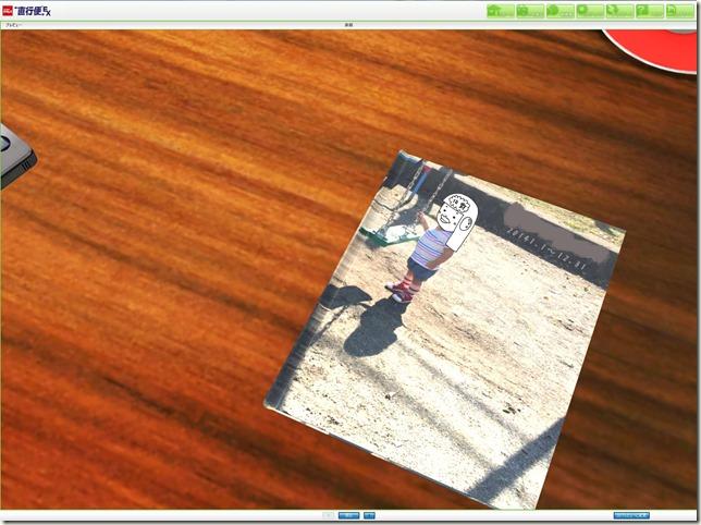 フォトブック3D画像表紙
