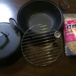 燻製鍋を買ったが使わなくなった理由。手間と手入れと応用力に欠ける。