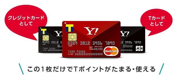YAHOO! JAPANカードの申し込み方法。審査に2分以上かかる場合もある。