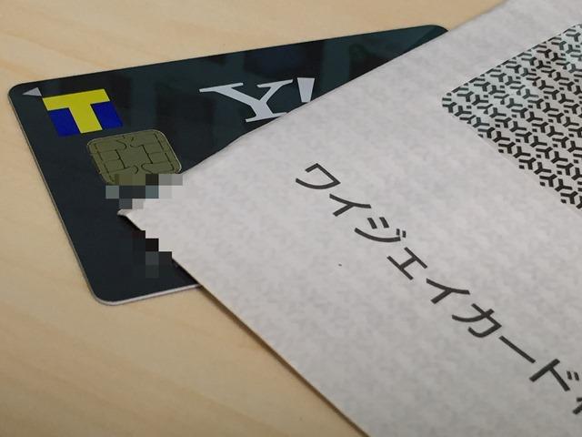 YAHOO! JAPANカードが届いてからする初期設定。Tカード番号の登録と振替口座登録。