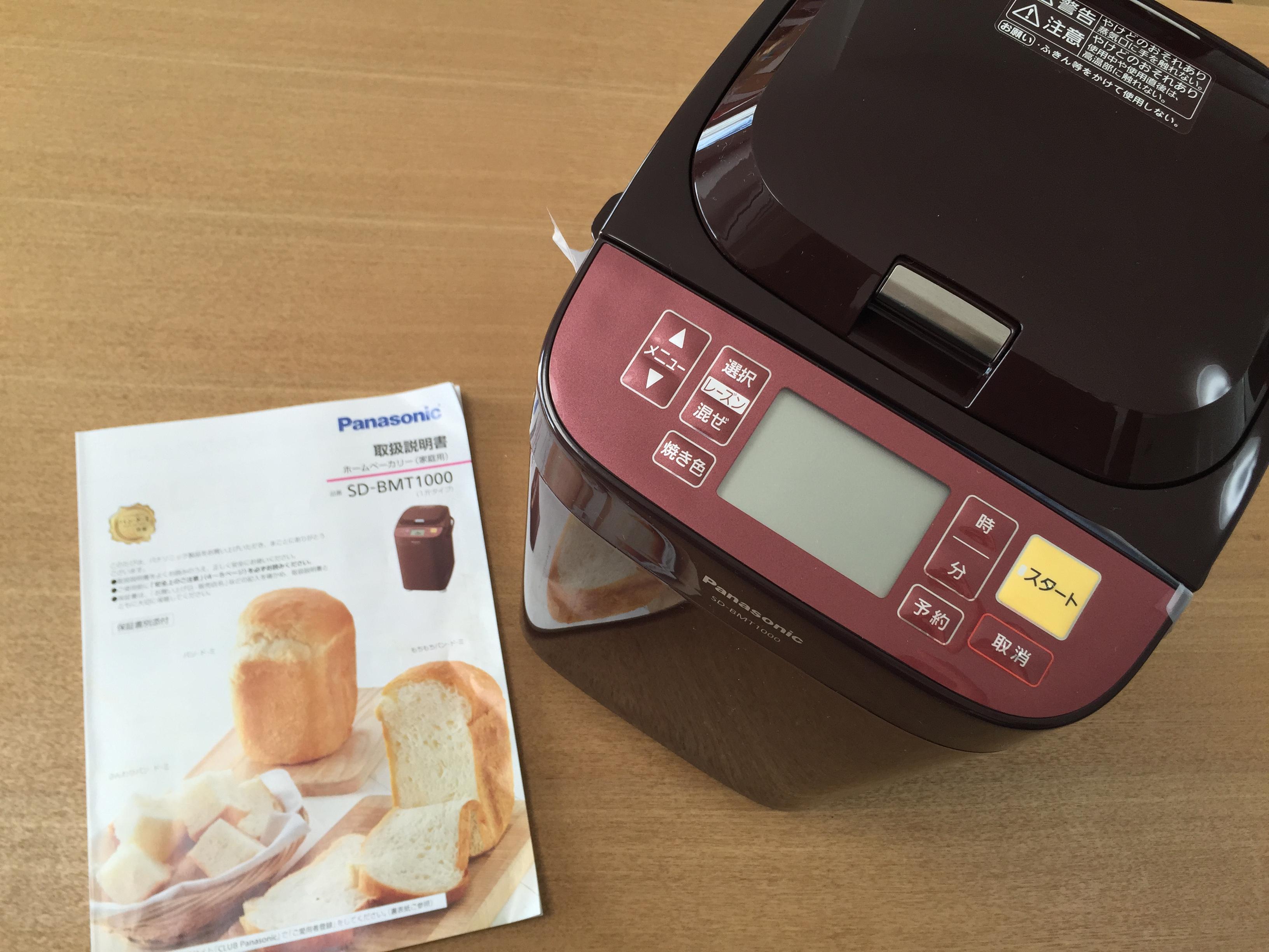 「Panasonic ホームベカリー SD-BMT1000」の購入レビュー。