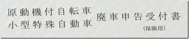 原動機付自転車廃車申告受付書(保険用)