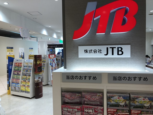 JTBギフト券(ナイストリップ)の使い方。使って気づいた注意点。