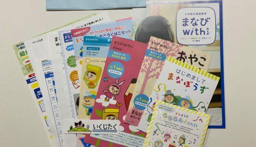 まなびwith幼児コース(年少・年中・年長)の資料請求してみた。体験教材の内容とその感想。