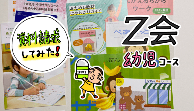 Z会幼児コース資料請求