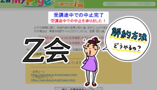Z-KAI(Z会)の解約方法。通信教育コースを退会する際の注意点。