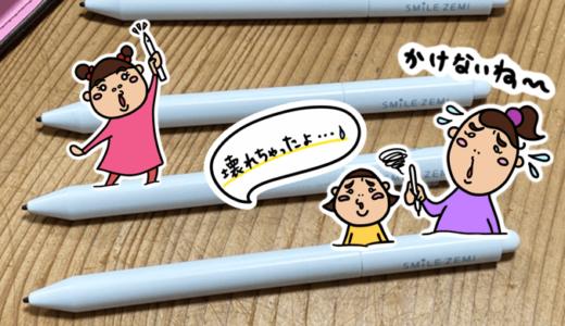スマイルゼミ専用ペン(デジタイザーペン)が故障した時の代用ペンと対処法