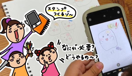 子供の描いた絵とiPadでLINEスタンプ作る方法。手書きイラストから販売までの流れ。