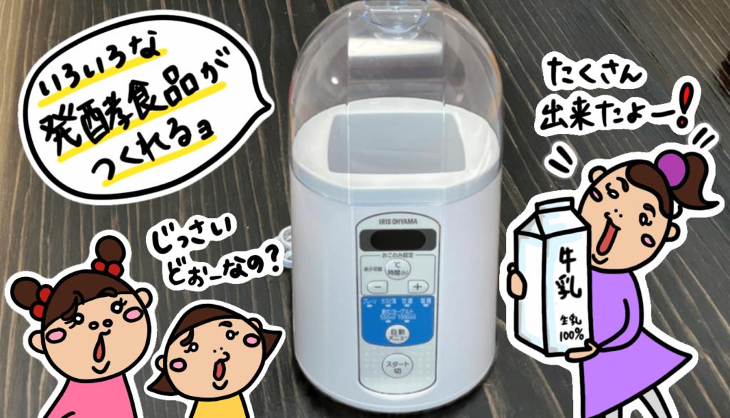 アイリスオーヤマ_ヨーグルトメーカー メリット・デメリット
